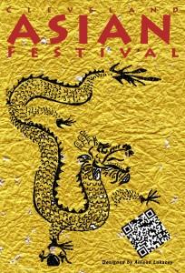 ASIAN FESTIVAL postcard FRONT